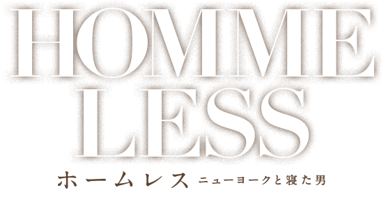 HOMME LESS ホームレス ニューヨークと寝た男